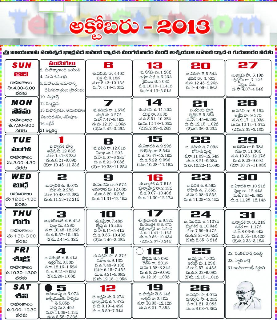 Telugu Calendar October 2013