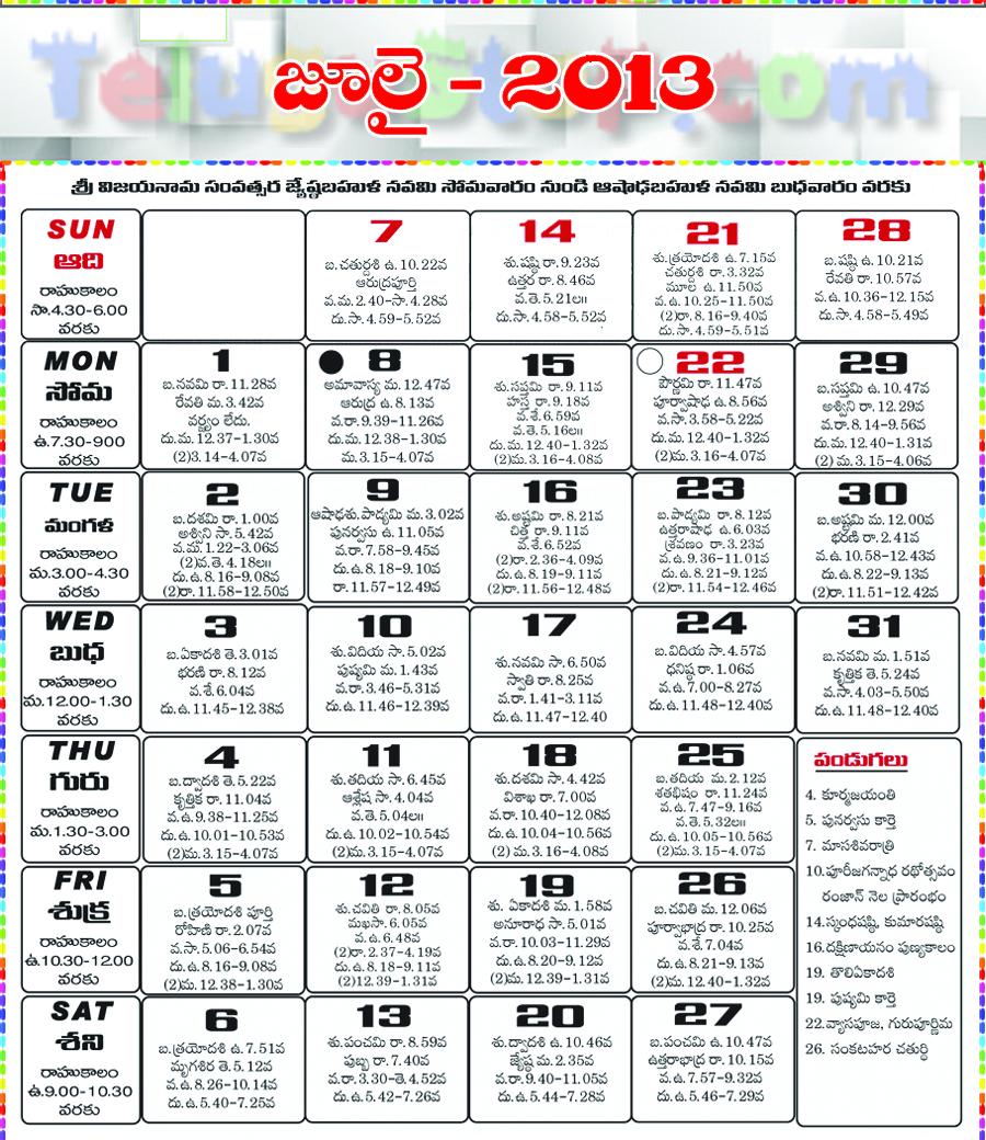 Telugu Calendar July 2013