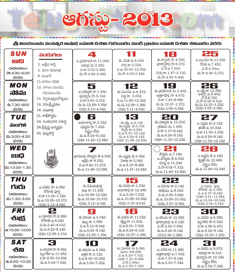Telugu Calendar August 2013