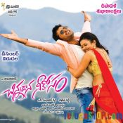 Chinnadana Nee Kosam Wallpapers