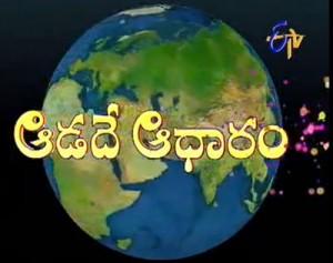 Aadade Aadharam