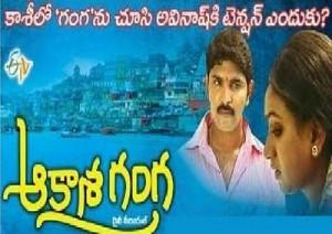 Akasha Ganga Serial Photo,Image,Pics-Akasha Ganga Serial,ETV Serial,Telugu Serials