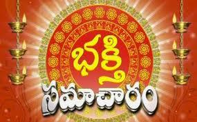 Bhakti Samacharam -Telugu TV Channel Show/Serial Anchor,Actress,Timings