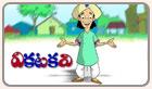 Vikata Kavi
