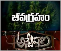 ABN ANVESHANA -Telugu TV Channel Show/Serial Anchor,Actress,Timings