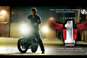 mahesh '1' audio release date photos,image,pics,photo gallery