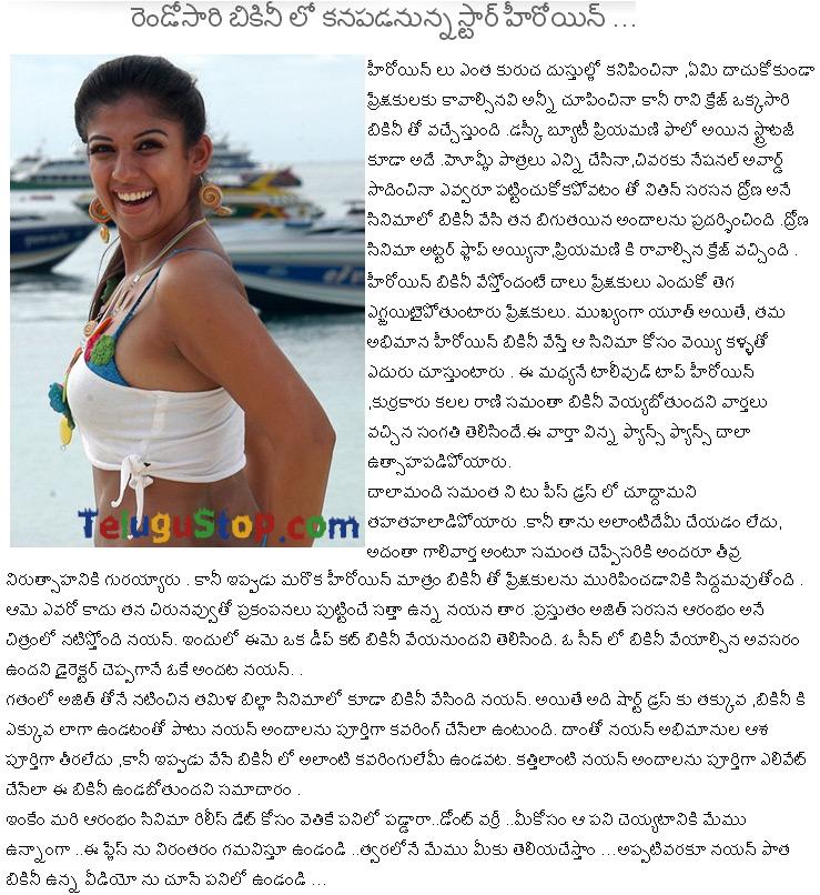 nayantara bikini in aarambam movie-Telugu News