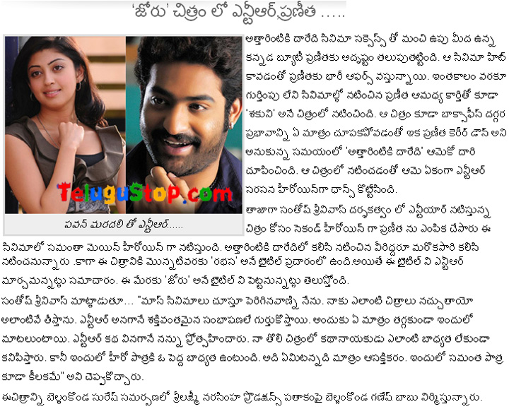 Ntr With Pranitha In Joru Movie-NTR Joru,Ntr Joru Movie Updates,Ntr With Pranitha In Joru Movie,pranitha,Rabhasa to be changed as NTR Joru