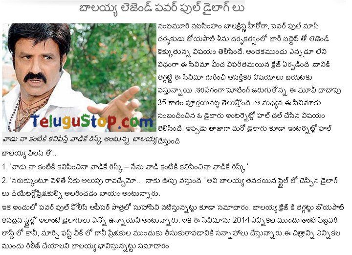 Balayya Legend Movie Balayya's Legendfirst Look Leaked Dialogues