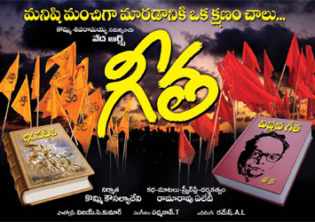 Geetha Movie Wallpapers...