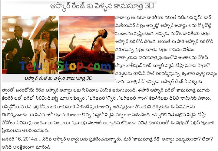 ... Website wiki »Sherlyn Chopra's 'Kamasutra 3D' in Oscar race