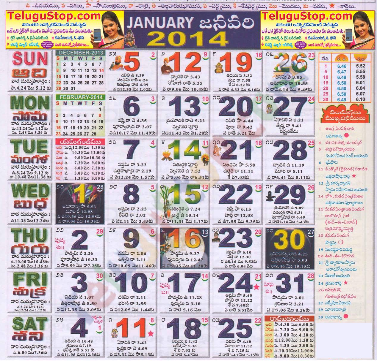2014 September Telugu Calendar Telugu Calendar 2014 Full
