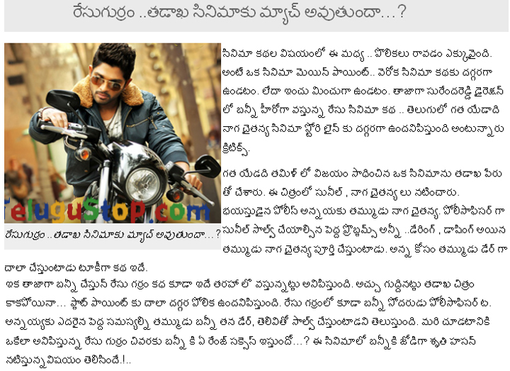 Race Gurram Characters Race Gurram Movie Match With