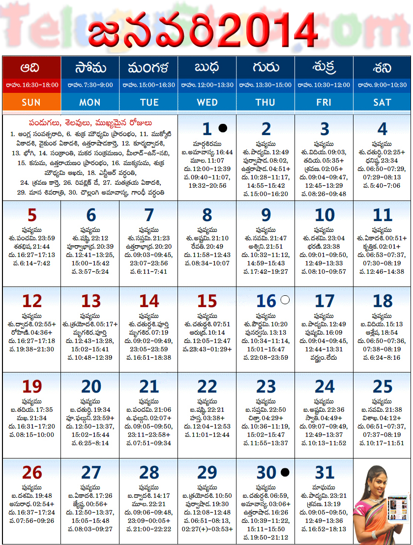 2014 September Telugu Calendar Download Telugu Calendar 2014