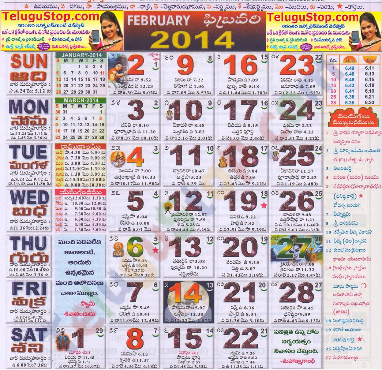 2014 September Telugu Calendar Telugu Calendar February 2014
