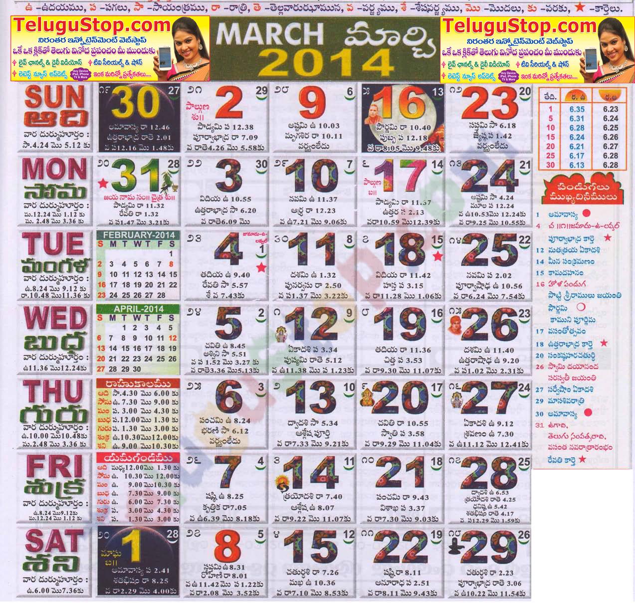 Telugu Calendar March 2014