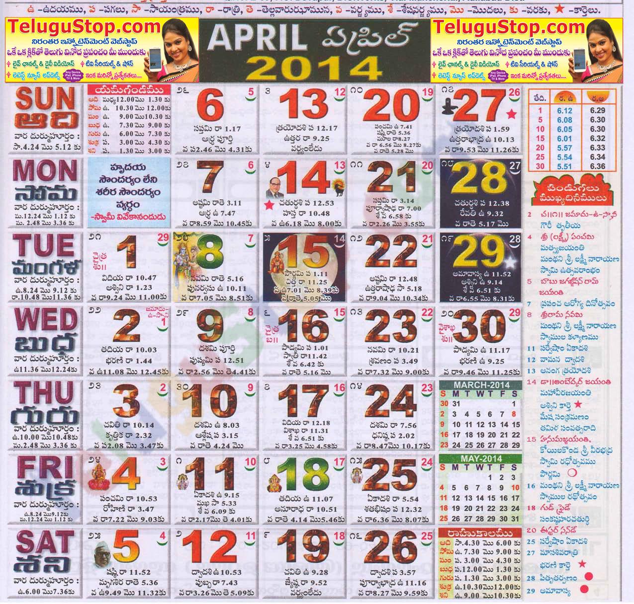 2014 September Telugu Calendar Telugu Calendar April 2014