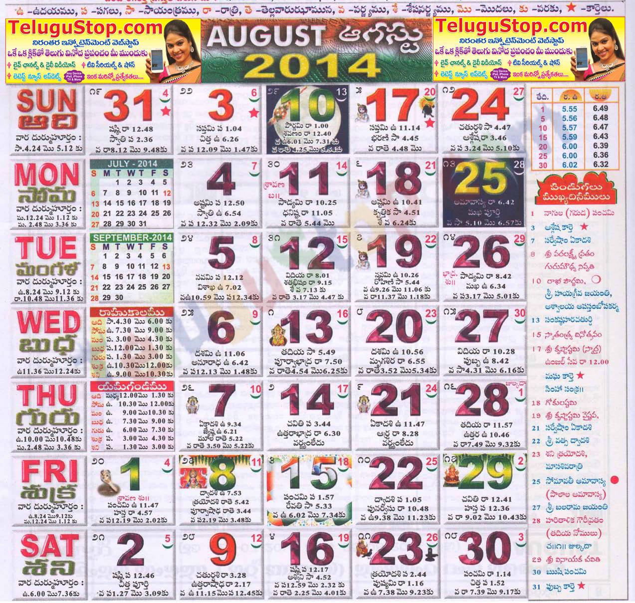 Telugu Calendar August 2014