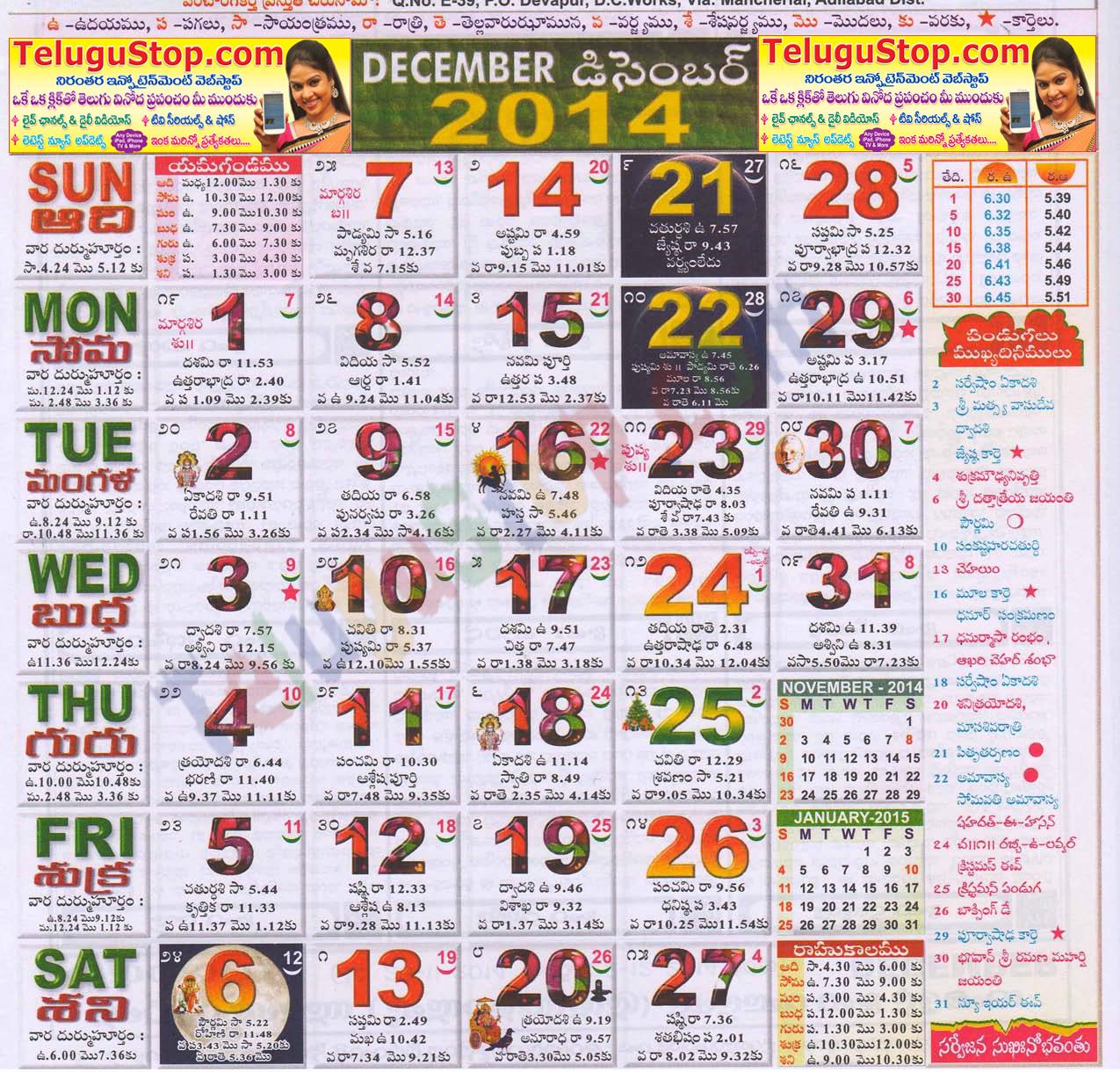 Telugu Calendar December ,Telugu Calendar December 2014</p> <a class=