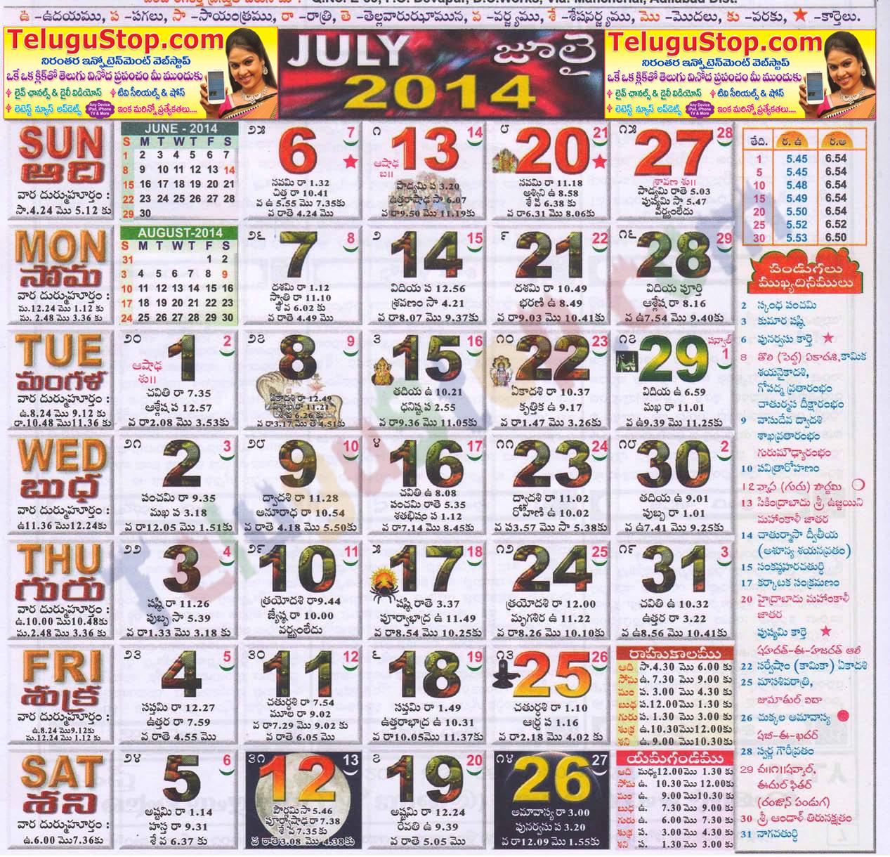 Telugu Calendar July 2014