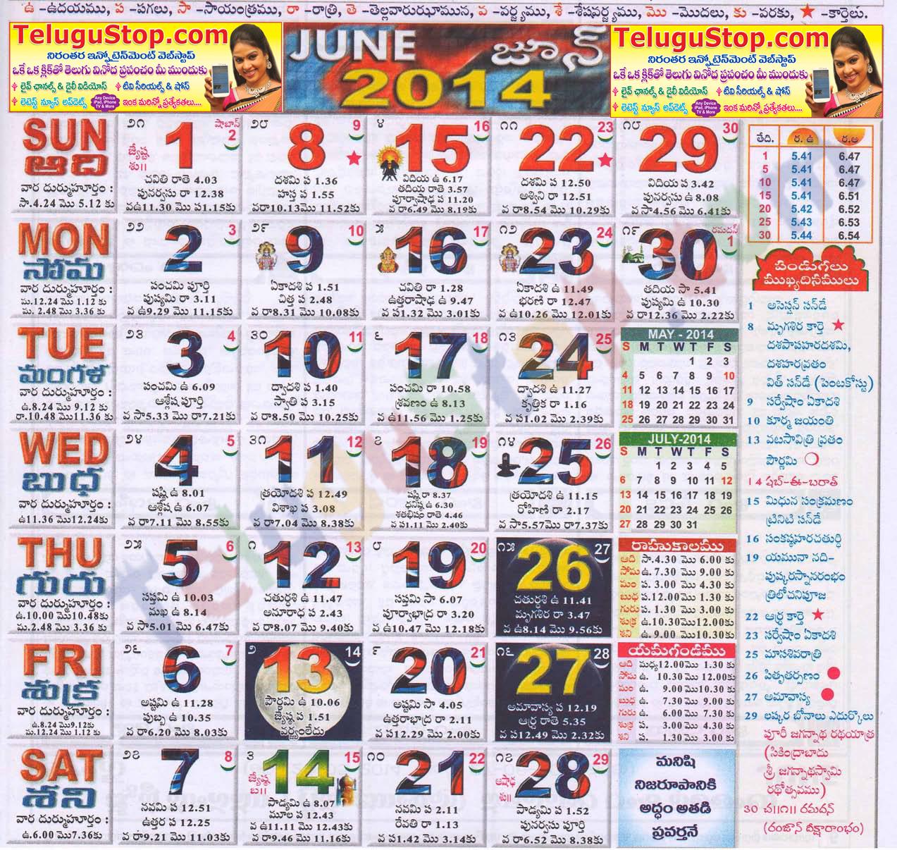 Telugu Calendar June 2014