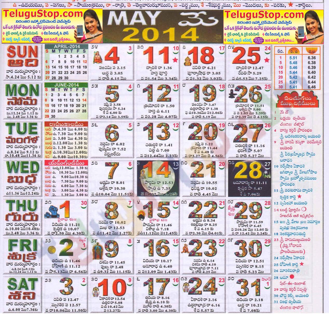 Telugu Calendar May 2014