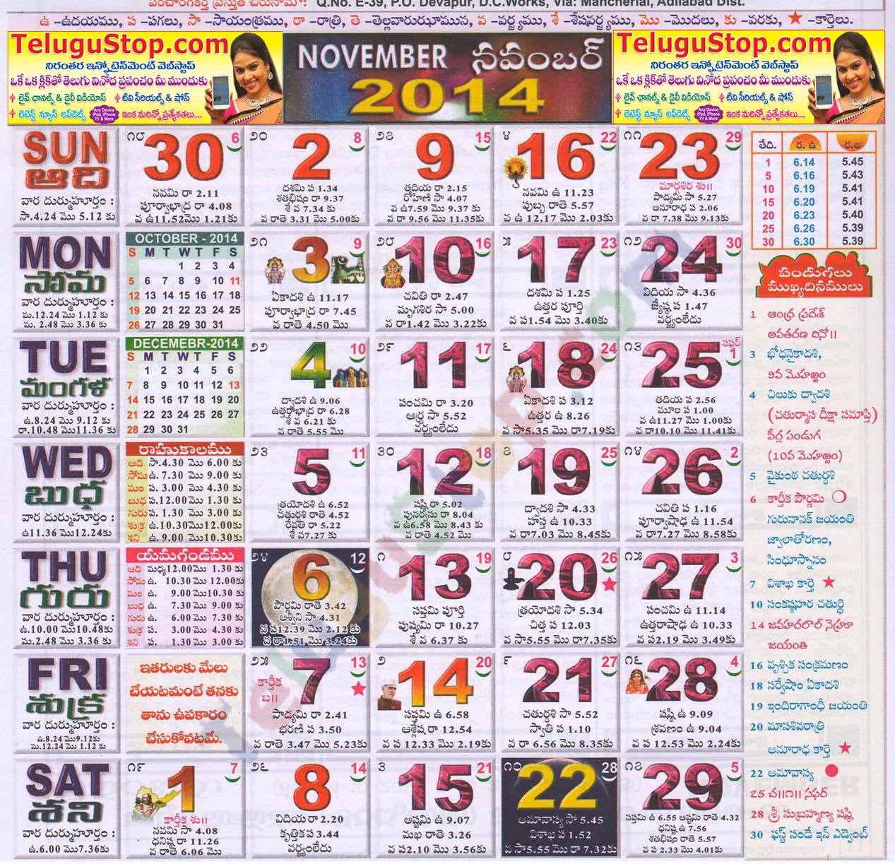 Telugu Calendar November ,Telugu Calendar November 2014</p> <a class=