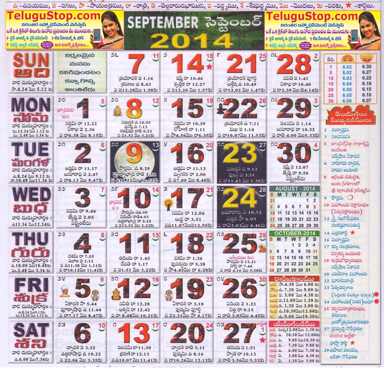 Telugu Calendar Septembe,Telugu Calendar September 2014</p> <a class=