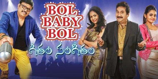 Bol Baby Bol-5 -Telugu TV Channel Show/Serial Anchor,Actress,Timings
