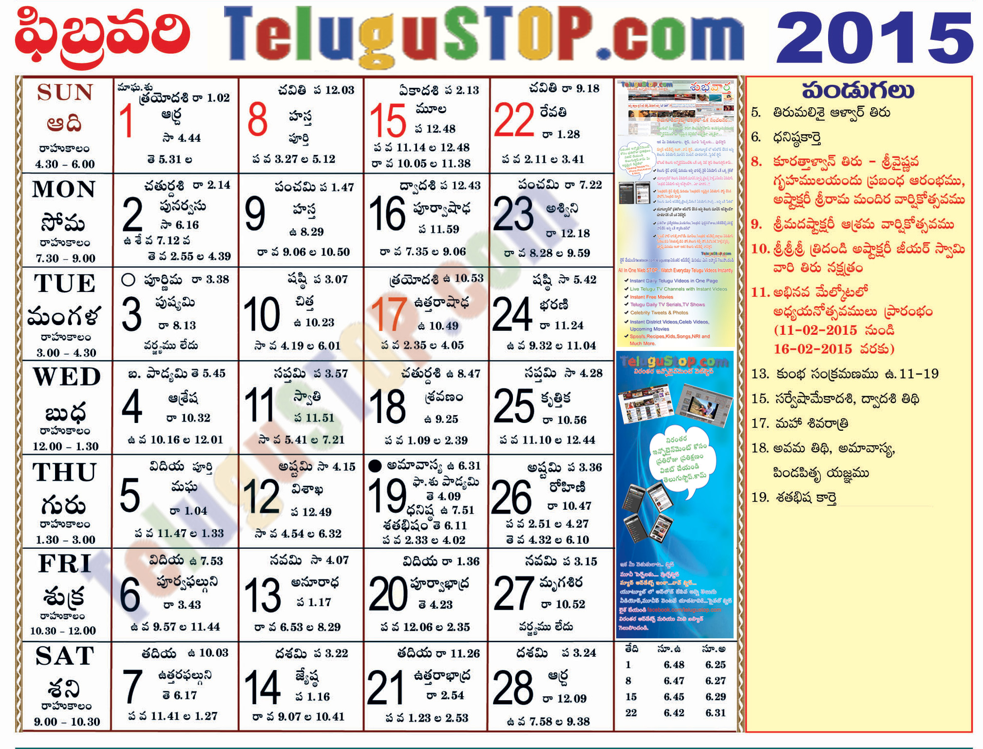 Tithi Calendar July 2015 Telugu Calendar 2015 July