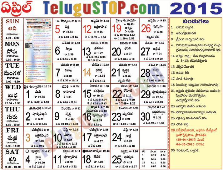 telugu-calendar-april-2015-festivals-tithi-nakshatra-muhurtham-durmuhurtham-timings-varjyam-rahukalam-timings-raashi-phalalu-horoscope-holidays-list