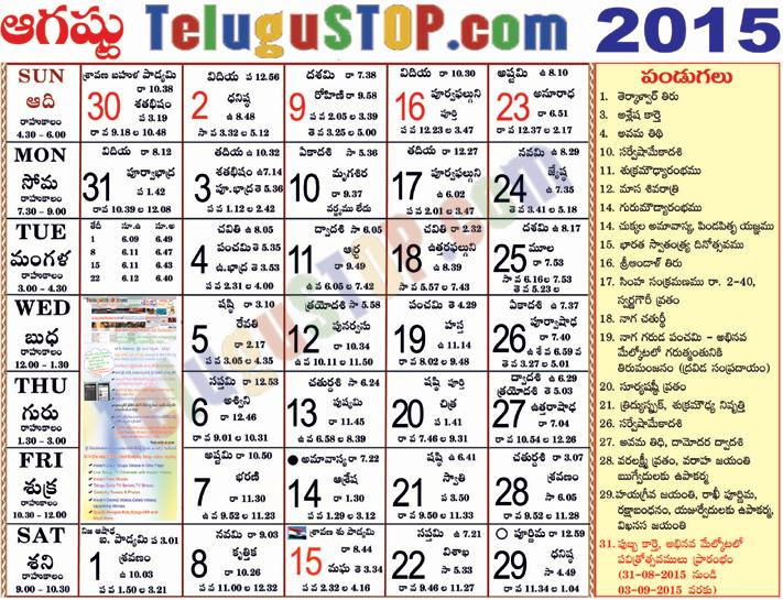 telugu-calendar-august-2015-festivals-tithi-nakshatra-muhurtham-durmuhurtham-timings-varjyam-rahukalam-timings-holidays-list