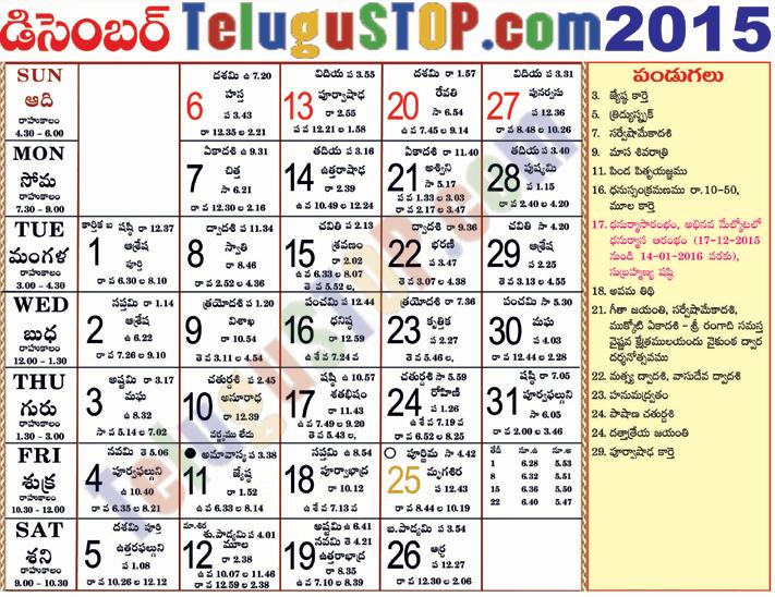 telugu-calendar-december-2015-festivals-tithi-nakshatra-muhurtham-durmuhurtham-timings-varjyam-rahukalam-timings-holidays-list