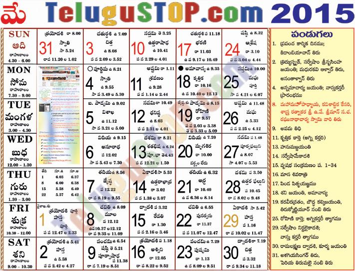telugu-calendar-may-2015-festivals-tithi-nakshatra-muhurtham-durmuhurtham-timings-varjyam-rahukalam-timings-raashi-phalalu-holidays-list