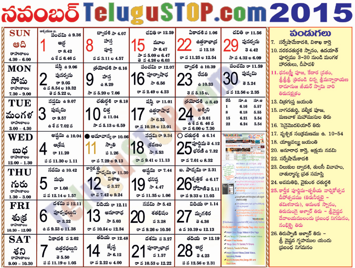 telugu-calendar-november-2015-festivals-tithi-nakshatra-muhurtham-durmuhurtham-timings-varjyam-rahukalam-timings-holidays-list