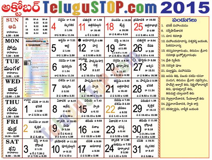 telugu-calendar-october-2015-festivals-tithi-nakshatra-muhurtham-durmuhurtham-timings-varjyam-rahukalam-timings-holidays-list