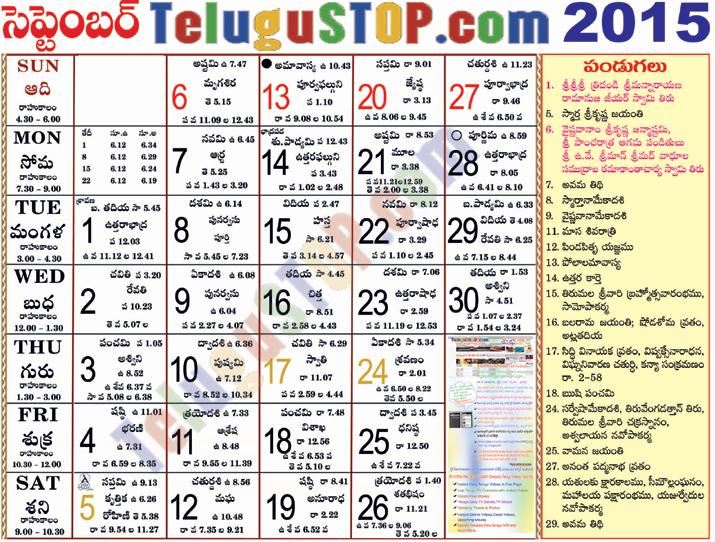 telugu-calendar-september-2015-festivals-tithi-nakshatra-muhurtham-durmuhurtham-timings-varjyam-rahukalam-timings-holidays-list