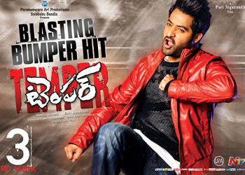 Temper 3rd Week Wallpapers