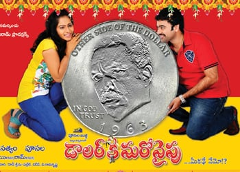 Dollar Ki Maro Vaipu Latest Posters