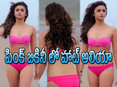 Photo Feature: Hot Alia in Pink Bikini Photo Image Pic