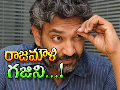 Rajamouli Is A Ghajini