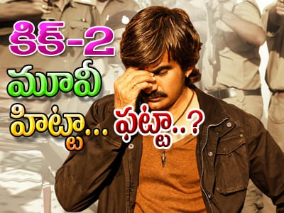 Kick 2 'Live Updates' from Theater
