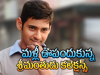 Srimanthudu Speeding Again