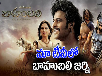 25th October 6 Pmmaa Tv Baahubali Craze Making And Interviews Sunday మాటీవీలో 'బాహుబలి' జర్నీ Photo,Image,Pics-