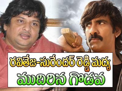 No Ravi Teja in Kick 3 ?