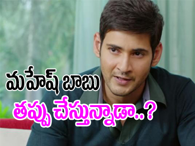Is Mahesh Babu Doing a Mistake ?