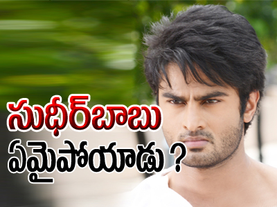 Where is Sudheer Babu ?
