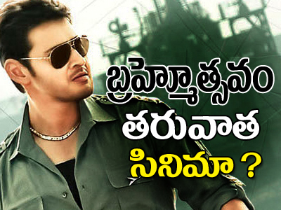 What is Mahesh's next after Brahmotsavam ?