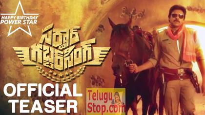 First Teaser: Sardar-Gabbar Singh