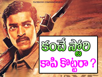 Is Kanche a copied story ?